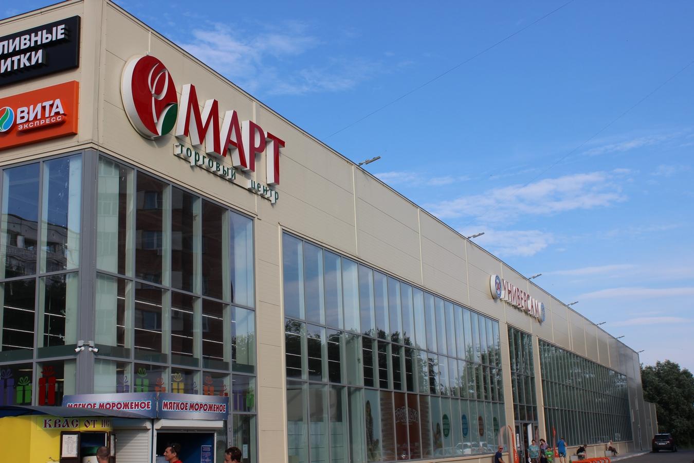 """Торговый центр """"МАРТ"""" г.Пенза официальный сайт"""